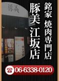 豚美 江坂店