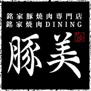 銘家豚焼肉専門店 銘家焼肉Dining 豚美