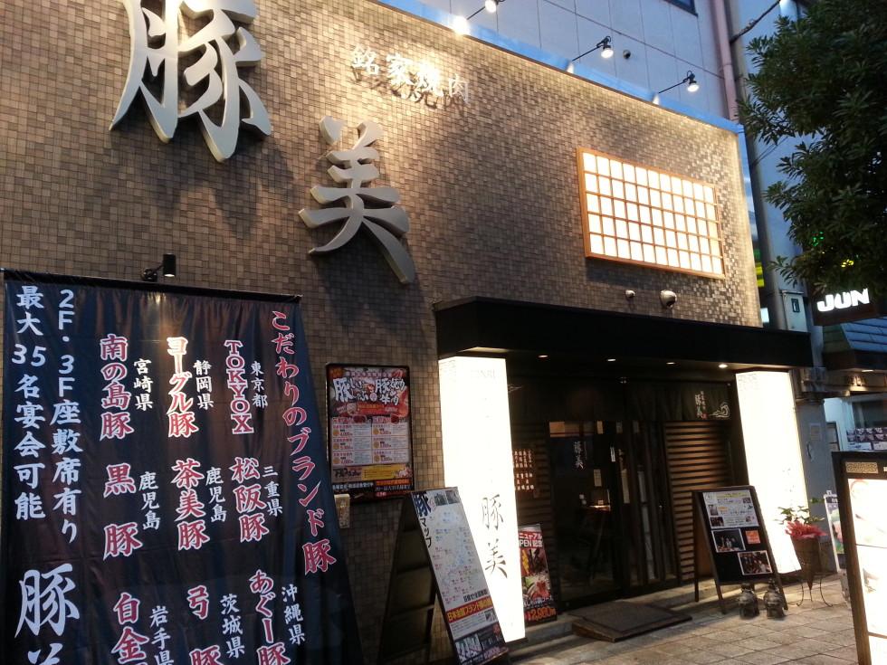福島店外観2